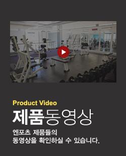 제품동영상